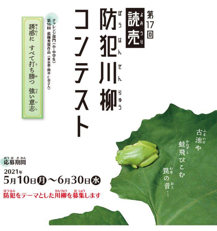 第17回読売防犯川柳コンテスト