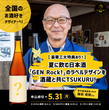 aaaa若竹屋酒造場「GEN Rock!」ラベルデザインコンテスト