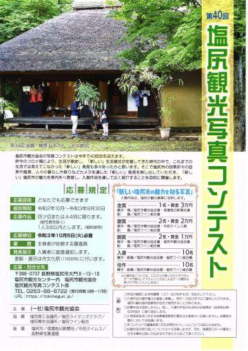 aaaa第40回塩尻観光写真コンテスト