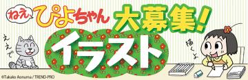 aaaa「ねえ、ぴよちゃん」連載1500回記念 イラスト大募集