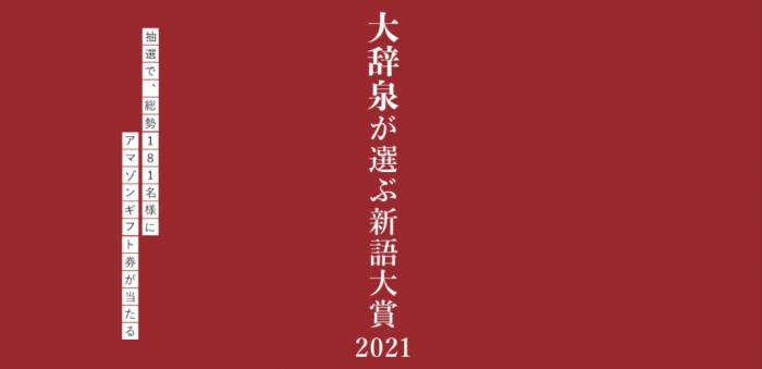 第6回大辞泉が選ぶ新語大賞2021