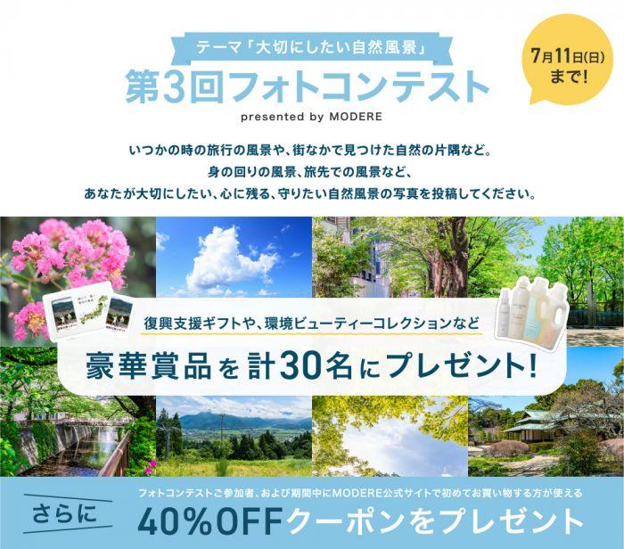 フォトコンテスト「シェア ザ モーメント」presented by modere