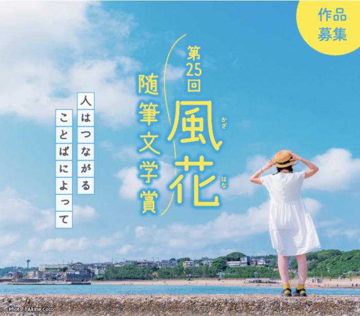 第25回風花随筆文学賞