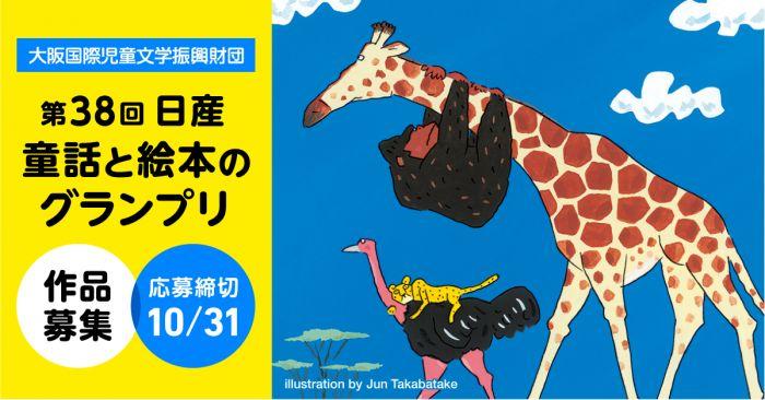 第38回 日産童話と絵本のグランプリ 絵本の部