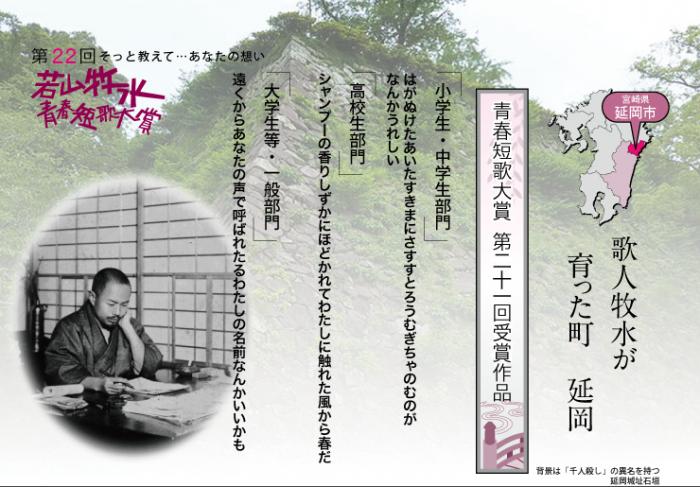 第22回若山牧水青春短歌大賞