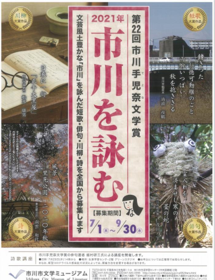 第22回 市川手児奈文学賞