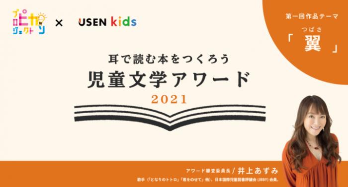 耳で読む本をつくろう 児童文学アワード
