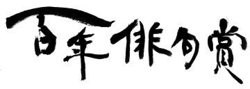 aaaa第11回百年俳句賞