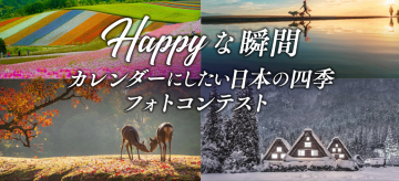 aaaaSBIいきいきフォトコンテスト「HAPPYな瞬間 ~カレンダーにしたい日本の四季~」