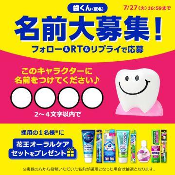 aaaa花王ハミガキ部「歯くん(仮名)」名前大募集! Twitterキャンペーン