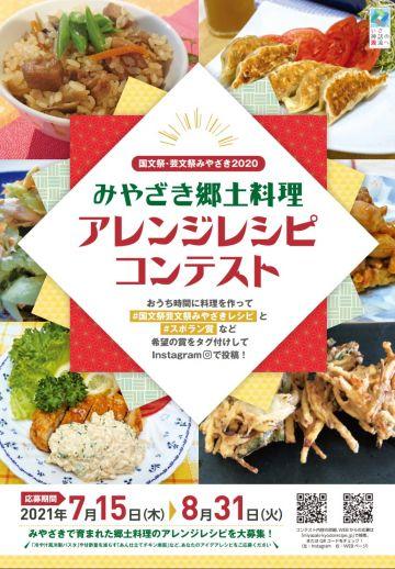 aaaaみやざき郷土料理アレンジレシピコンテスト