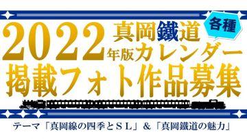 aaaa2022年版真岡鐵道各種カレンダー掲載フォト作品募集