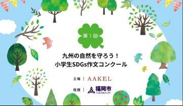 aaaa九州の自然を守ろう!小学生SDGs作文コンクール