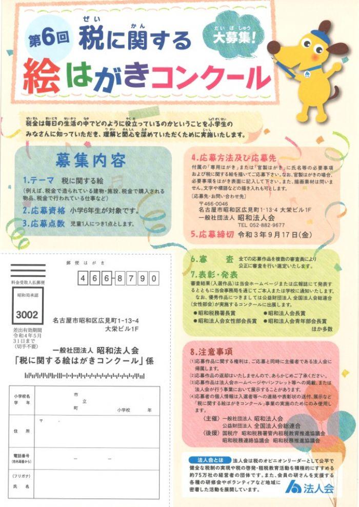 昭和法人会 税に関する絵はがきコンクール