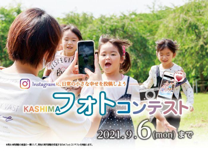 鹿嶋市 KASHIMAフォトコンテスト