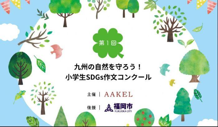 九州の自然を守ろう!小学生SDGs作文コンクール