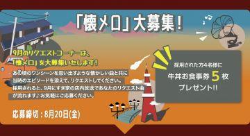 aaaaすき家RADIO「懐メロ」大募集!