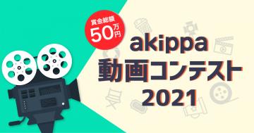 aaaaakippa動画コンテスト2021