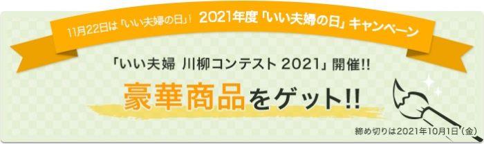 いい夫婦 川柳コンテスト2021