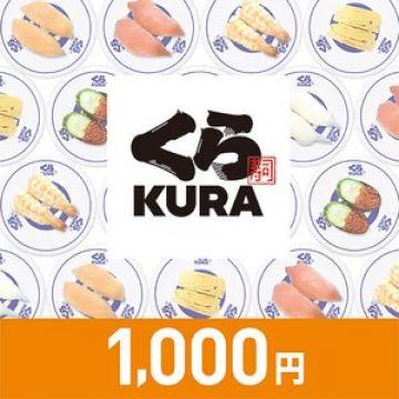 aaaaレタスクラブニュース くら寿司1,000円クーポン(デジタルギフト) プレゼント