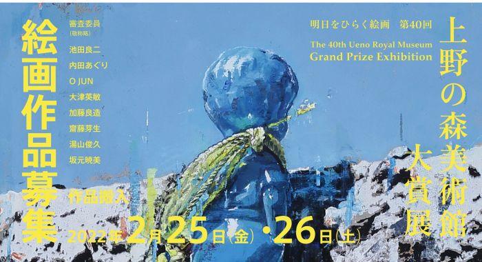 明日をひらく絵画 第40回上野の森美術館大賞展