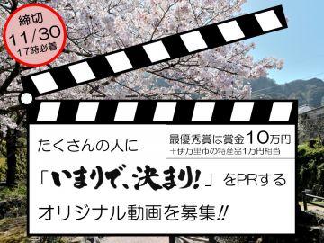 aaaa「いまりで、決まり!」PR動画コンテスト