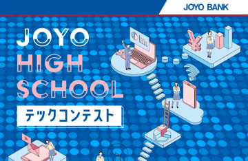 aaaa常陽銀行 Joyo High school テックコンテスト