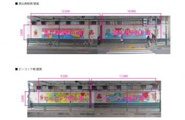 aaaa「未来に残したい恵比寿の文化」壁画デザイン募集