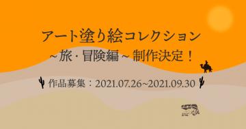 aaaa第2回「アート塗り絵コレクション ~旅・冒険編~」出版プロジェクト
