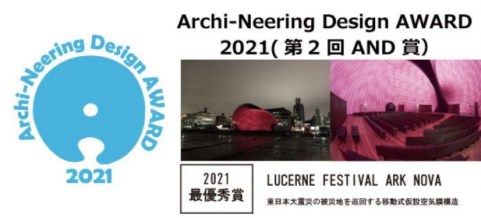 第2回 アーキニアリング・デザイン・アワード2021