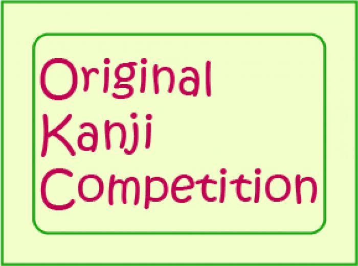 第2回インターナショナルオンラインオリジナル漢字コンテスト