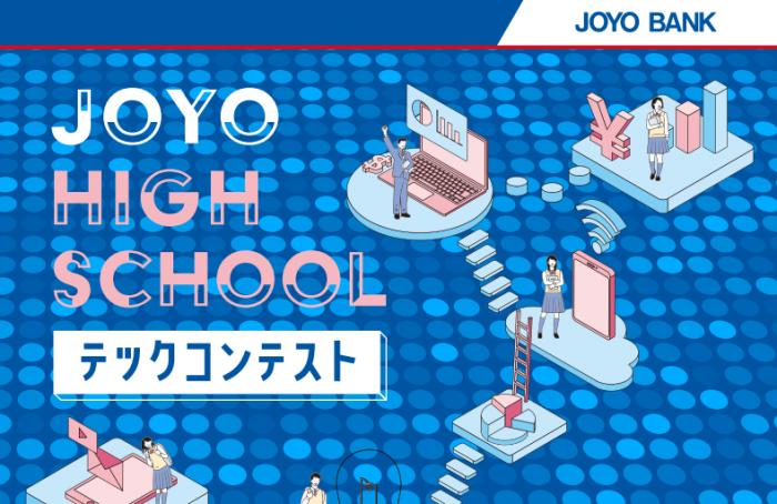 常陽銀行 Joyo High school テックコンテスト