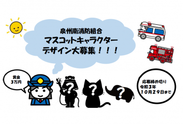 aaaa泉州南消防組合マスコットキャラクター募集