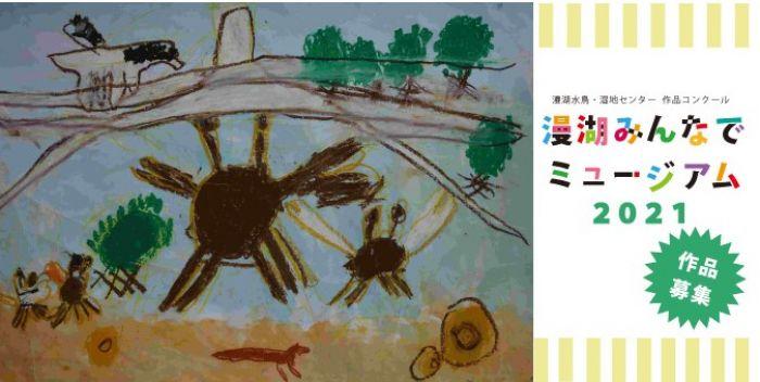 漫湖水鳥・湿地センター作品コンクール「漫湖みんなでミュージアム2021」