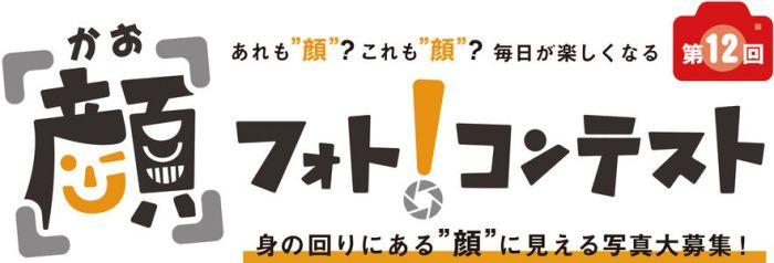 顔フォト!コンテスト2021