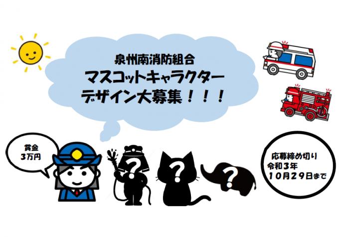泉州南消防組合マスコットキャラクター募集