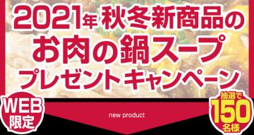 aaaaモランボン 2021年秋冬新商品のお肉の鍋スープ プレゼントキャンペーン