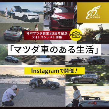 aaaa神戸マツダ創業80周年記念フォトコンテスト