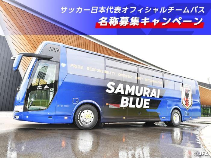 サッカー日本代表オフィシャルチームバス 名称募集キャンペーン