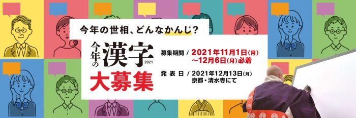 2021年「今年の漢字」募集