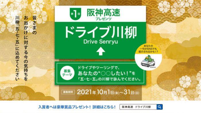 阪神高速プレゼンツ ドライブ川柳