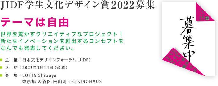 JIDF 学生文化デザイン賞2022