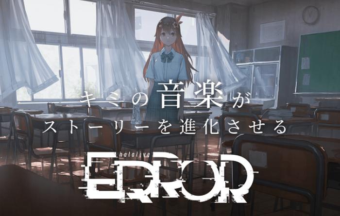 hololive ERROR オリジナルBGM募集コンテスト