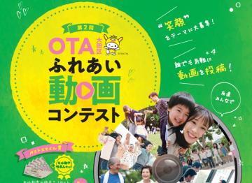 aaaa第2回OTAふれあい動画コンテスト
