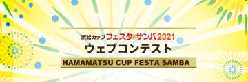 aaaa浜松カップ「フェスタ・サンバ」 ウェブコンテスト