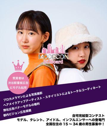 aaaaMODECON Billboard in the spring SHIBUYA Girls