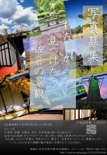 aaaa景観写真募集 「わたしが見つけた佐倉の景観」