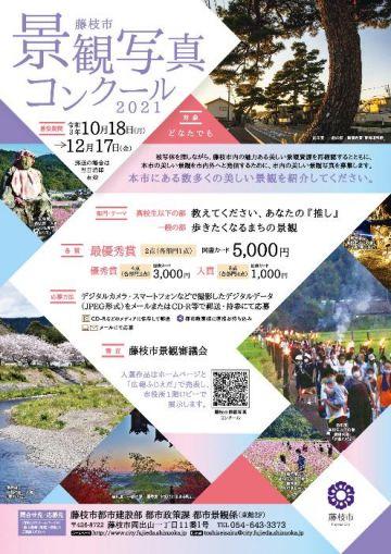 aaaa藤枝市景観写真コンクール2021「本市の美しい景観」
