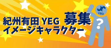 aaaa紀州有田YEGイメージキャラクター募集