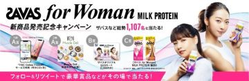 aaaaザバス for Woman MILK PROTEIN 新商品発売記念キャンペーン